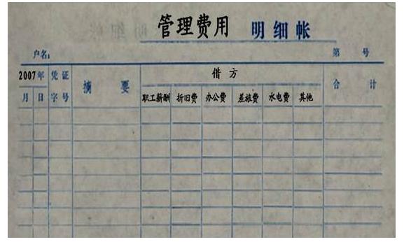 北京国家会计学院_会计学院_营业外收入会计分录
