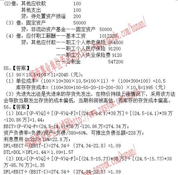 2015湖南长沙市直事业单位会计知识真题详解(10.24)