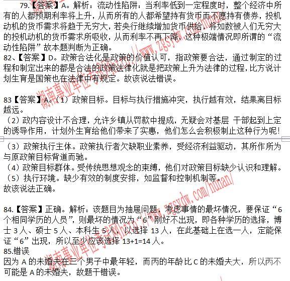 2015年10月24日湖南长沙市直事业单位综合知识真题
