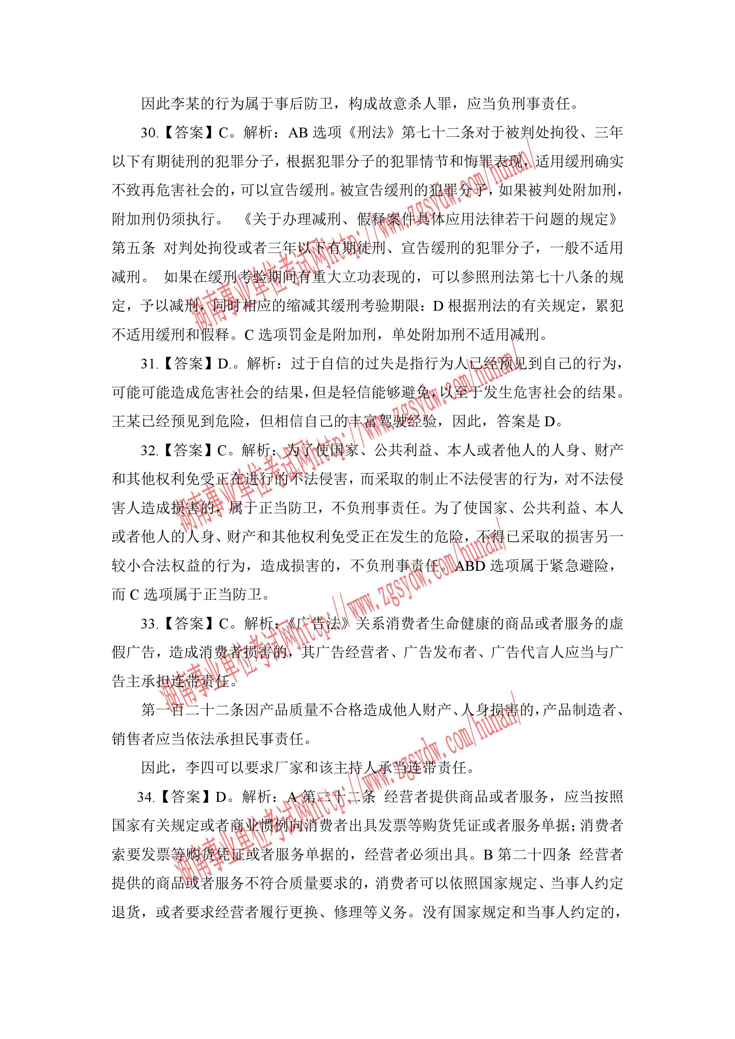 2015湖南张家界市直事业单位笔试真题答案