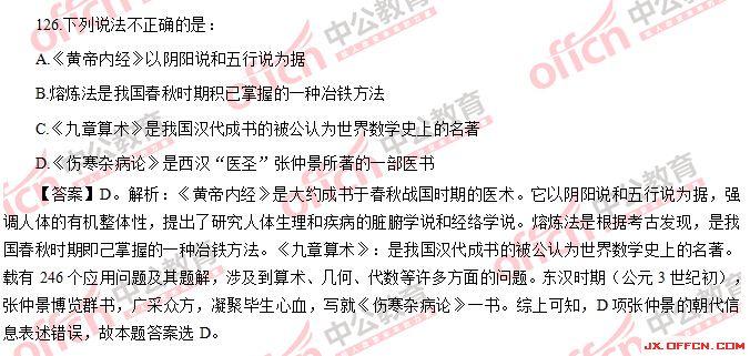 2015年江西招警考试行政职业