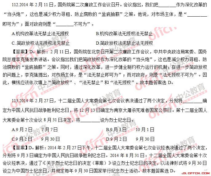 2015年江西招警考试行政职业能力测验真题及答案解析