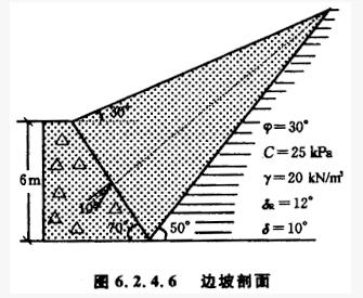 岩土工程专业案例:土工结构与边坡防护测试题(每日一练)