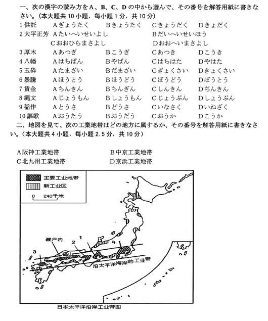 浙江省2008年4月自考日本国概况试题 (完整w