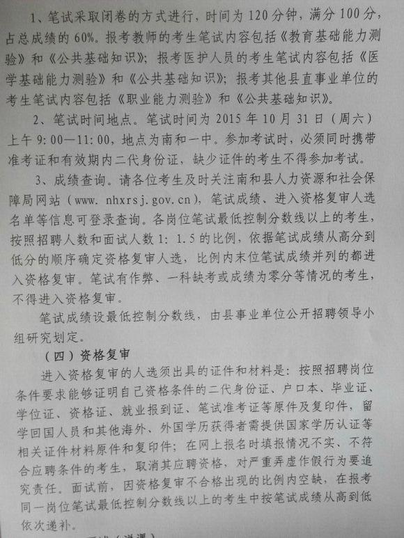 河北:2015年10月邢台南和县事业单位公开招聘
