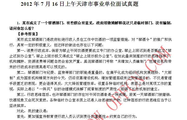 天津市2012年7月16日上午事业单位考试面试真题