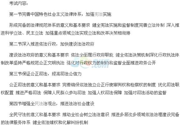 2015年国家司法考试大纲:中国特色社会主义法治理论